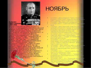 НОЯБРЬ РЫБАЛКО Павел Семёнович (1894-1948) Великая Отечественная война заста