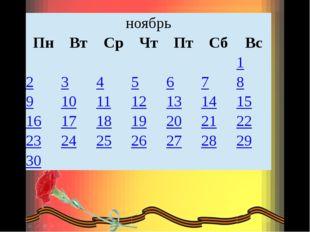 ноябрь Пн Вт Ср Чт Пт Сб Вс       1 2 3 4 5 6 7 8 9 10 11 12 13 14 15 1