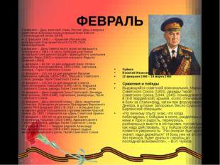 ФЕВРАЛЬ 2 февраля – День воинской славы России. День разгрома советскими войс