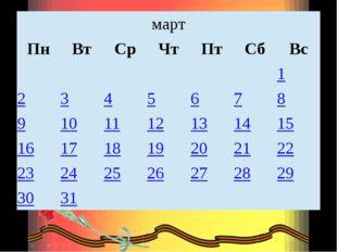 март Пн Вт Ср Чт Пт Сб Вс       1 2 3 4 5 6 7 8 9 10 11 12 13 14 15 16