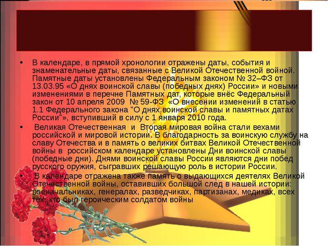 В календаре, в прямой хронологии отражены даты, события и знаменательные дат...