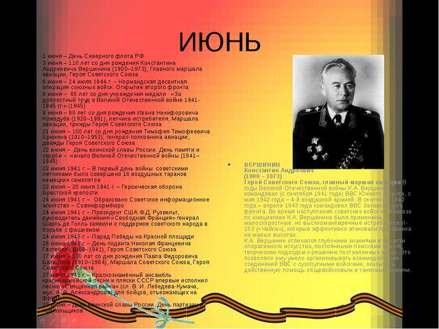 ИЮНЬ 1 июня – День Северного флота РФ 3 июня – 110 лет со дня рождения Конста...