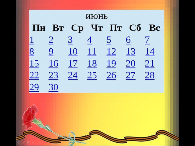 июнь Пн Вт Ср Чт Пт Сб Вс 1 2 3 4 5 6 7 8 9 10 11 12 13 14 15 16 17 18 19 20...