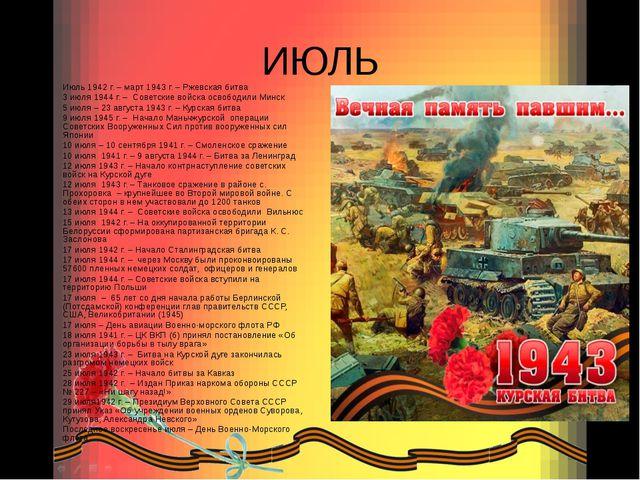 ИЮЛЬ Июль 1942 г. – март 1943 г. – Ржевская битва 3 июля 1944 г. – Советские...