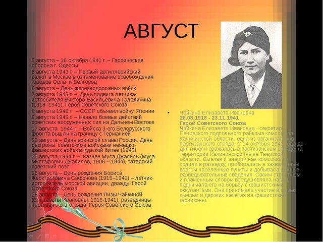 АВГУСТ 5 августа – 16 октября 1941 г. – Героическая оборона г. Одессы 5 авгус...