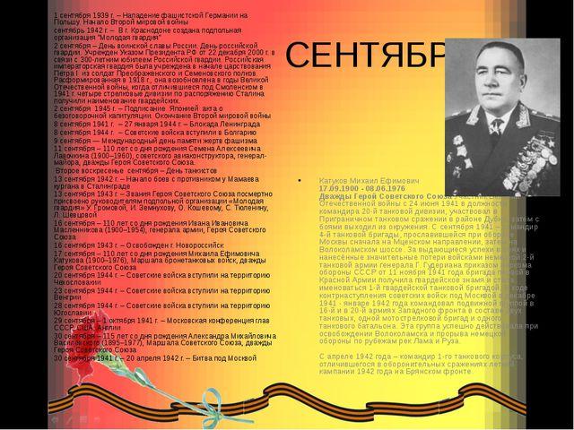 СЕНТЯБРЬ 1 сентября 1939 г. – Нападение фашистской Германии на Польшу. Начал...