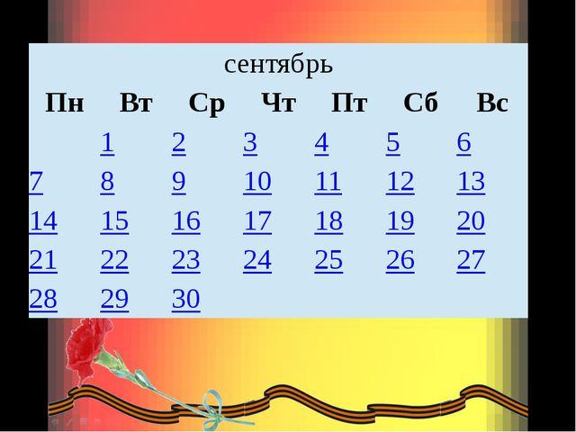 сентябрь Пн Вт Ср Чт Пт Сб Вс  1 2 3 4 5 6 7 8 9 10 11 12 13 14 15 16 17 18...