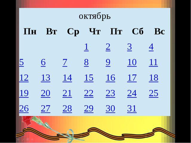 октябрь Пн Вт Ср Чт Пт Сб Вс    1 2 3 4 5 6 7 8 9 10 11 12 13 14 15 16 17...