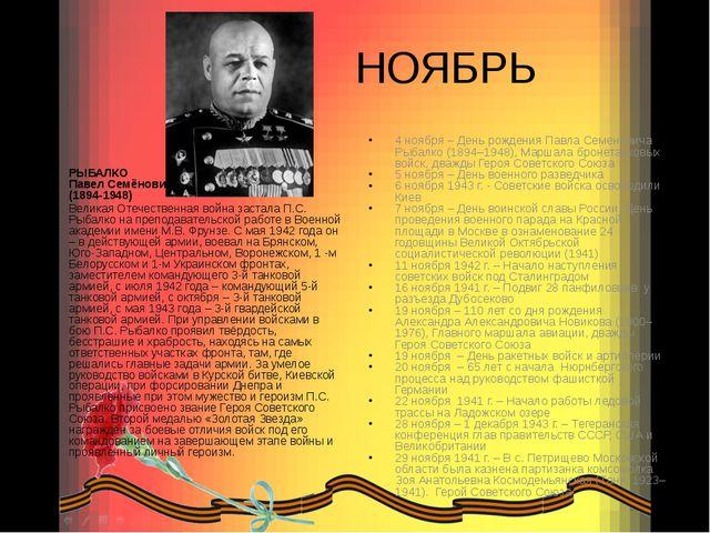 НОЯБРЬ РЫБАЛКО Павел Семёнович (1894-1948) Великая Отечественная война заста...