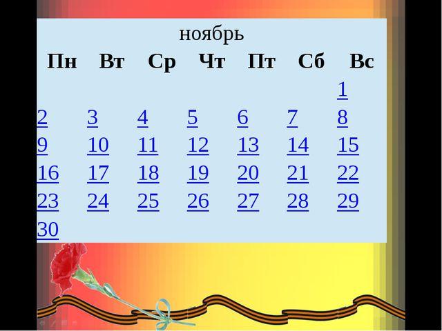 ноябрь Пн Вт Ср Чт Пт Сб Вс       1 2 3 4 5 6 7 8 9 10 11 12 13 14 15 1...