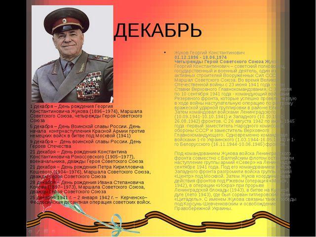 ДЕКАБРЬ 1 декабря – День рождения Георгия Константиновича Жукова (1896–1974),...