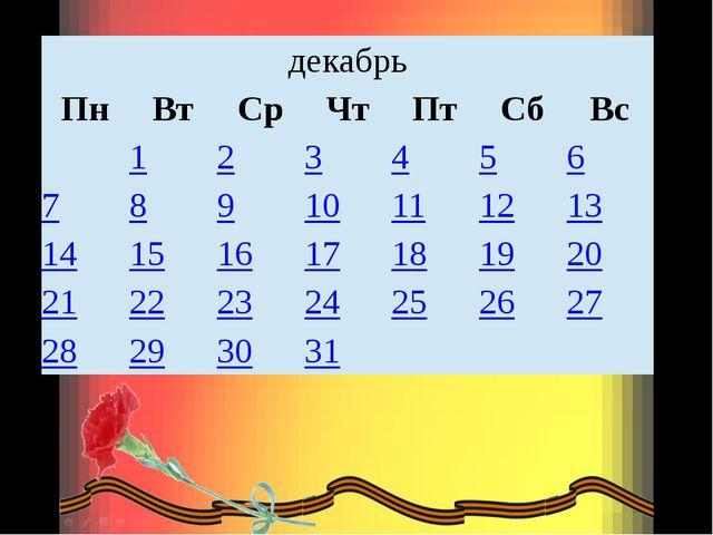 декабрь Пн Вт Ср Чт Пт Сб Вс  1 2 3 4 5 6 7 8 9 10 11 12 13 14 15 16 17 18 1...