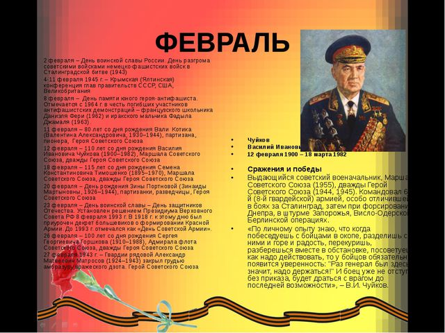 ФЕВРАЛЬ 2 февраля – День воинской славы России. День разгрома советскими войс...