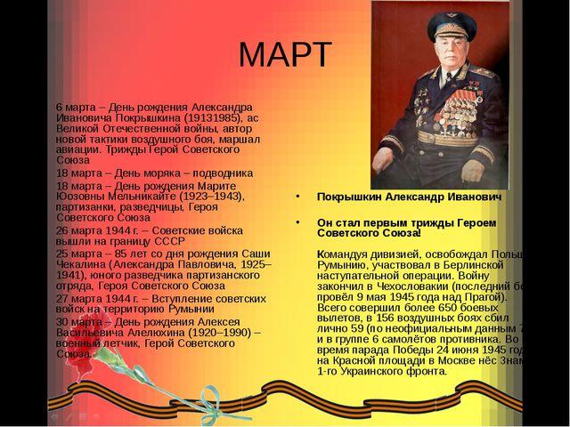 МАРТ 6 марта – День рождения Александра Ивановича Покрышкина (19131985), ас В...