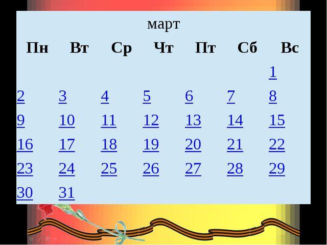 март Пн Вт Ср Чт Пт Сб Вс       1 2 3 4 5 6 7 8 9 10 11 12 13 14 15 16...