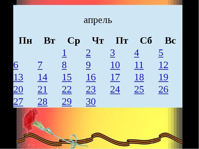 апрель Пн Вт Ср Чт Пт Сб Вс   1 2 3 4 5 6 7 8 9 10 11 12 13 14 15 16 17 18...