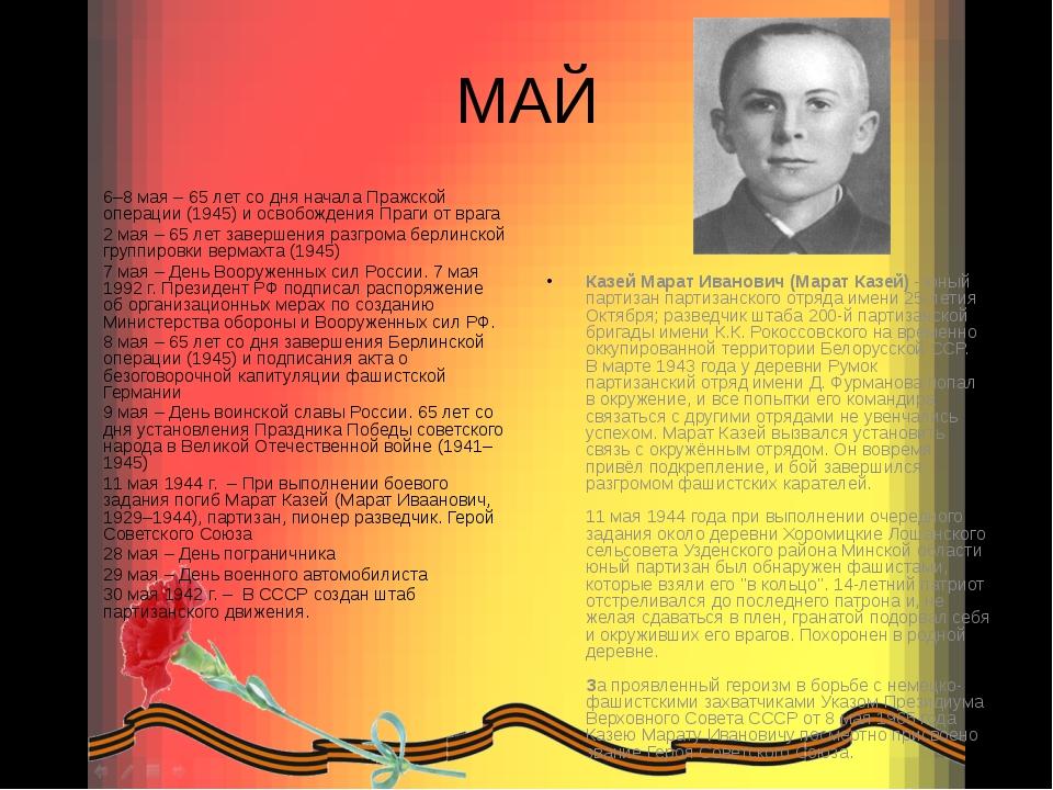 МАЙ 6–8 мая – 65 лет со дня начала Пражской операции (1945) и освобождения Пр...