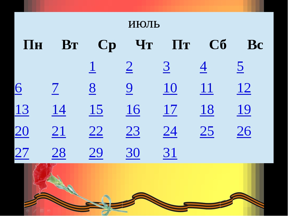 июль Пн Вт Ср Чт Пт Сб Вс   1 2 3 4 5 6 7 8 9 10 11 12 13 14 15 16 17 18 19...