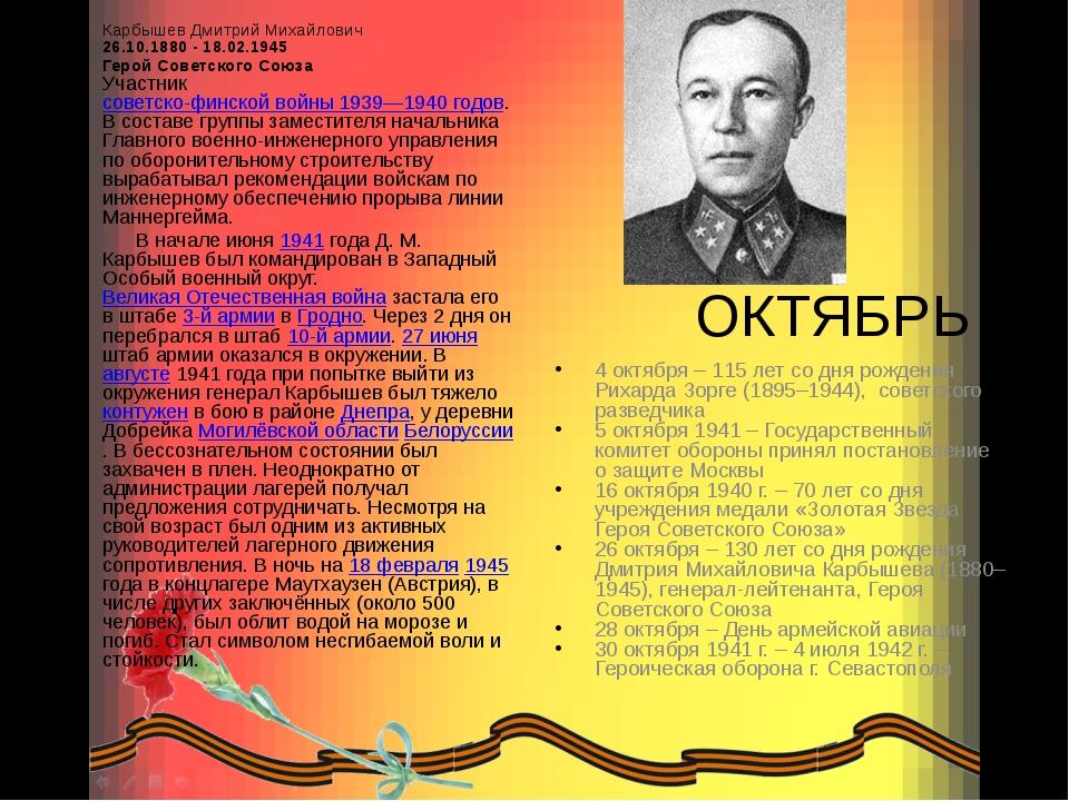 ОКТЯБРЬ КарбышевДмитрий Михайлович 26.10.1880 - 18.02.1945 Герой Советского...