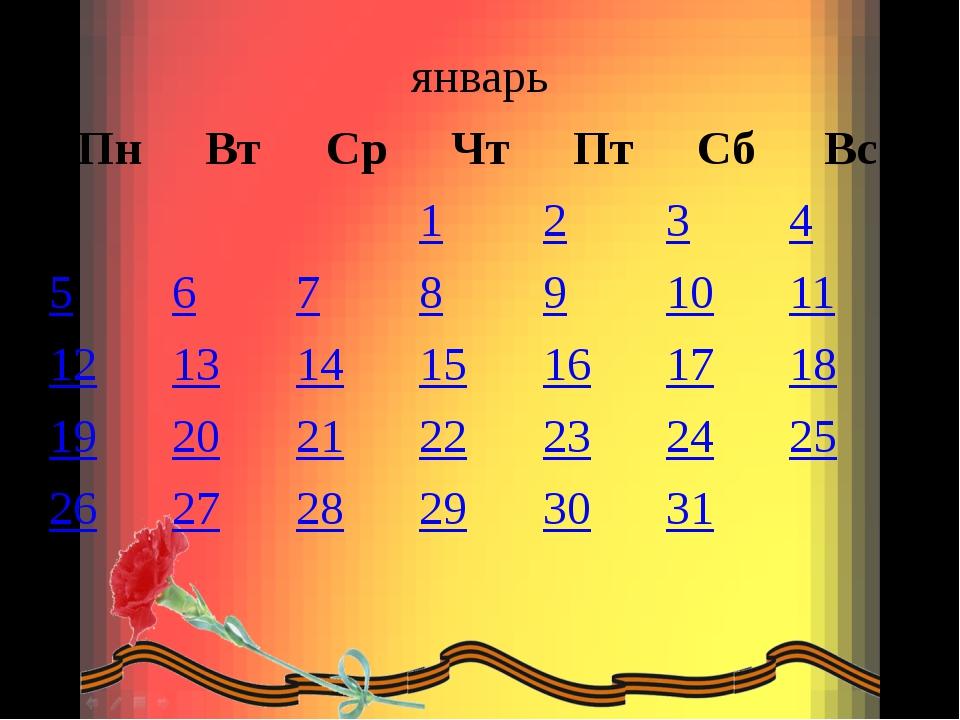 январь Пн Вт Ср Чт Пт Сб Вс    1 2 3 4 5 6 7 8 9 10 11 12 13 14 15 16 17 1...