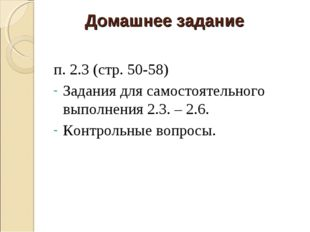 Домашнее задание п. 2.3 (стр. 50-58) Задания для самостоятельного выполнения