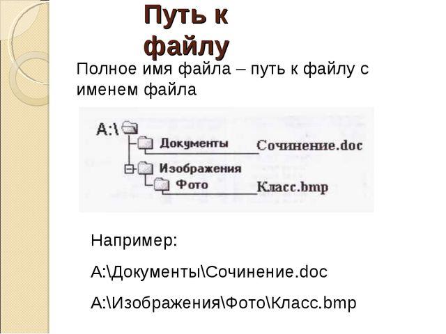 Путь к файлу Полное имя файла – путь к файлу с именем файла Например: A:\Доку...