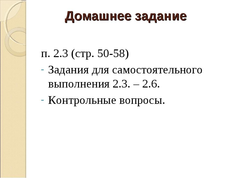 Домашнее задание п. 2.3 (стр. 50-58) Задания для самостоятельного выполнения...