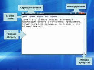 Кнопки управления Строка заголовка Строка меню Рабочая область Полоса прокру