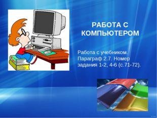РАБОТА С КОМПЬЮТЕРОМ Работа с учебником. Параграф 2.7. Номер задания 1-2, 4-6