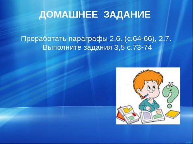 ДОМАШНЕЕ ЗАДАНИЕ Проработать параграфы 2.6. (с.64-66), 2.7. Выполните задания...