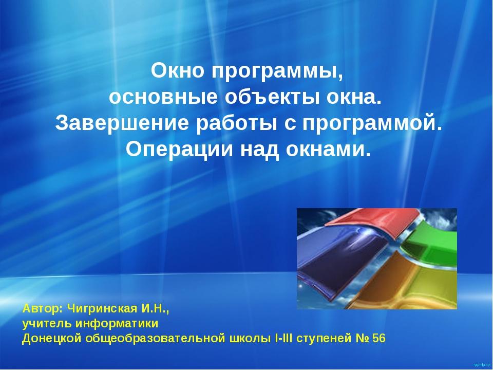 Окно программы, основные объекты окна. Завершение работы с программой. Опера...