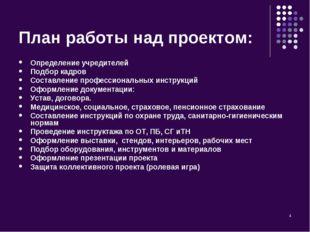 * План работы над проектом: Определение учредителей Подбор кадров Составление