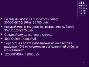 * За год мы должны выплатить банку 30000+5700(19%)=35700 руб. Каждый месяц мы