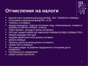 * Отчисления на налоги Единый налог на вмененный доход (ЕНВД)- 15%, 73000815%