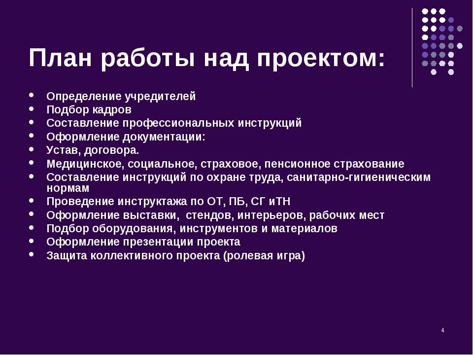 * План работы над проектом: Определение учредителей Подбор кадров Составление...