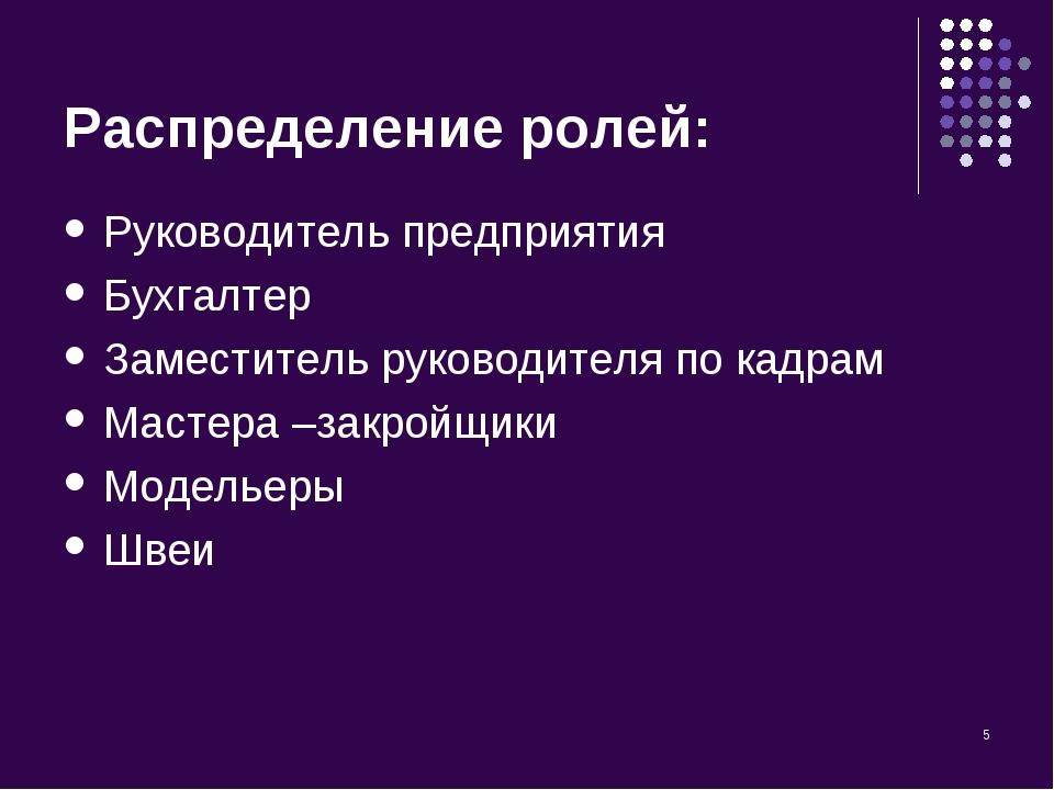 * Распределение ролей: Руководитель предприятия Бухгалтер Заместитель руковод...