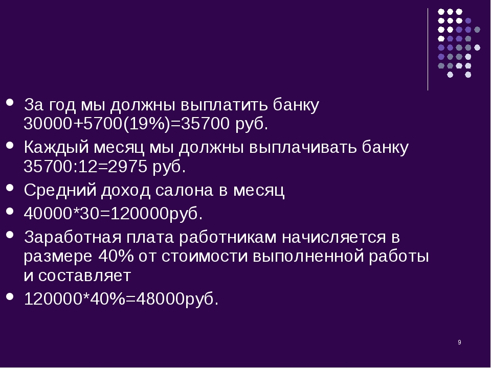 * За год мы должны выплатить банку 30000+5700(19%)=35700 руб. Каждый месяц мы...