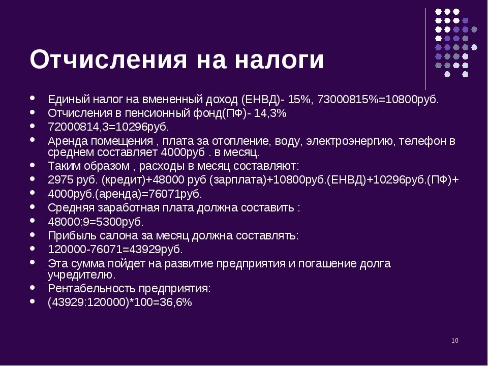 * Отчисления на налоги Единый налог на вмененный доход (ЕНВД)- 15%, 73000815%...
