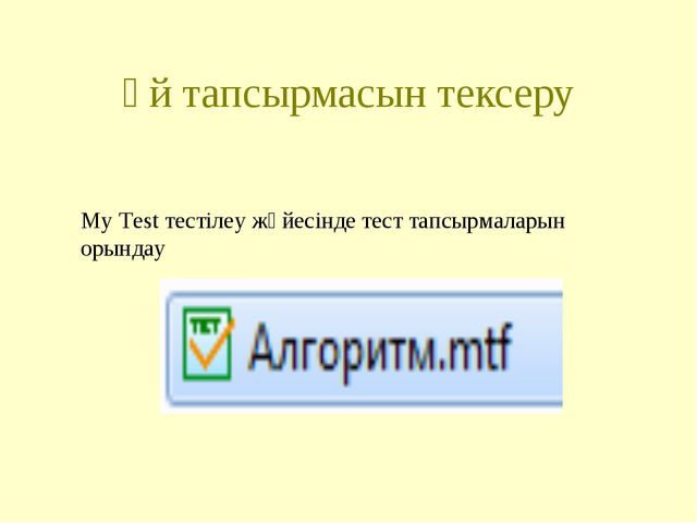 Үй тапсырмасын тексеру My Test тестілеу жүйесінде тест тапсырмаларын орындау