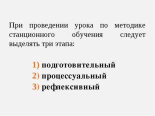 При проведении урока по методике станционного обучения следует выделять три э