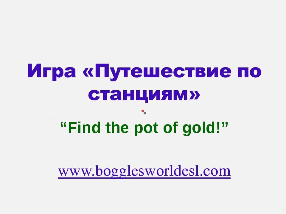 """""""Find the pot of gold!"""" www.bogglesworldesl.com"""
