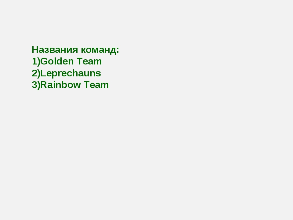 Названия команд: Golden Team Leprechauns Rainbow Team