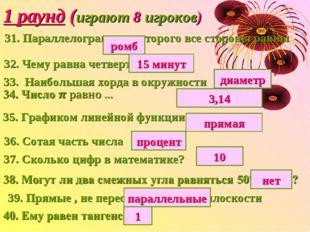 1 раунд (играют 8 игроков) 31. Параллелограмм, у которого все стороны равны р