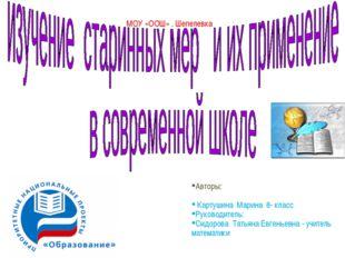 Авторы: Картушина Марина 8- класс Руководитель: Сидорова Татьяна Евгеньевна -