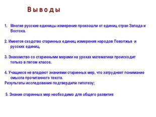 В ы в о д ы Многие русские единицы измерения произошли от единиц стран Запада