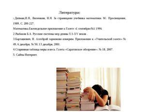 Литература: Депман,И.Я., Виленкин, Н.Я. За страницами учебника математики. М.