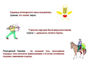 Лошадиный башмак - так называли путь, проходимый лошадью, пока износится прив