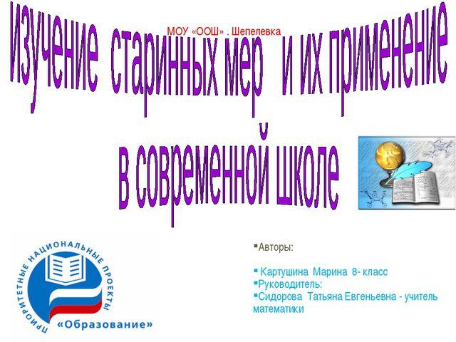 Авторы: Картушина Марина 8- класс Руководитель: Сидорова Татьяна Евгеньевна -...
