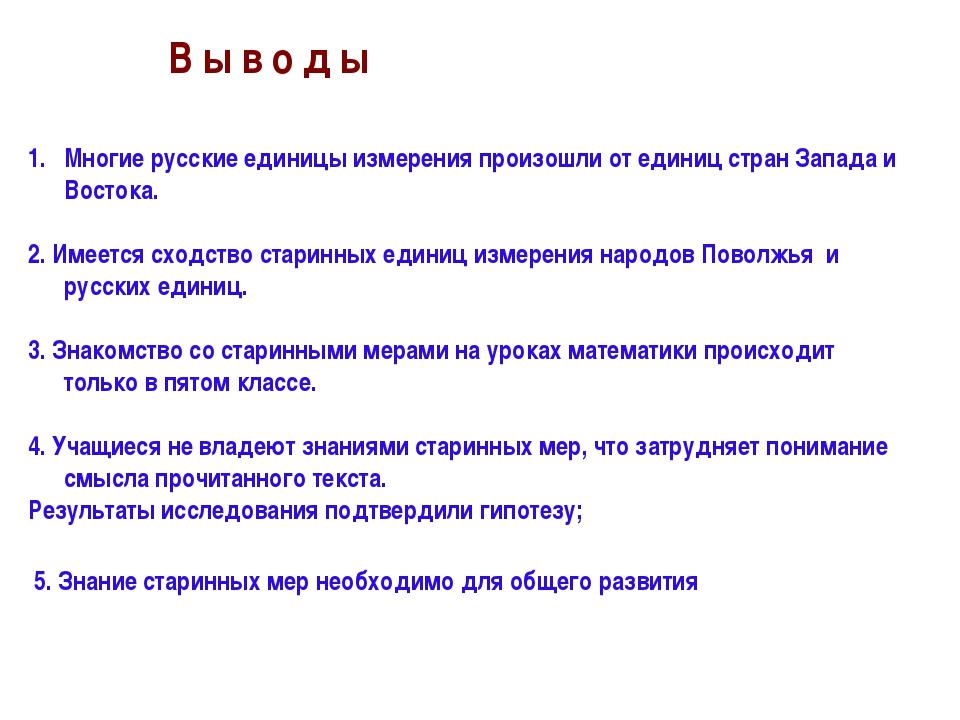 В ы в о д ы Многие русские единицы измерения произошли от единиц стран Запада...