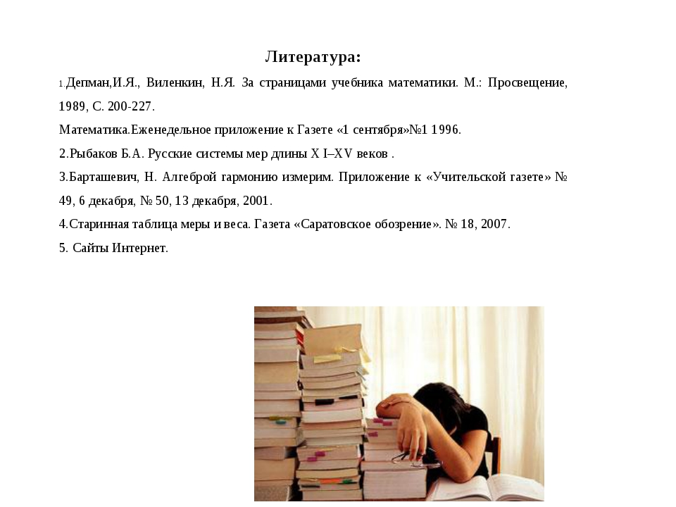 Литература: Депман,И.Я., Виленкин, Н.Я. За страницами учебника математики. М....